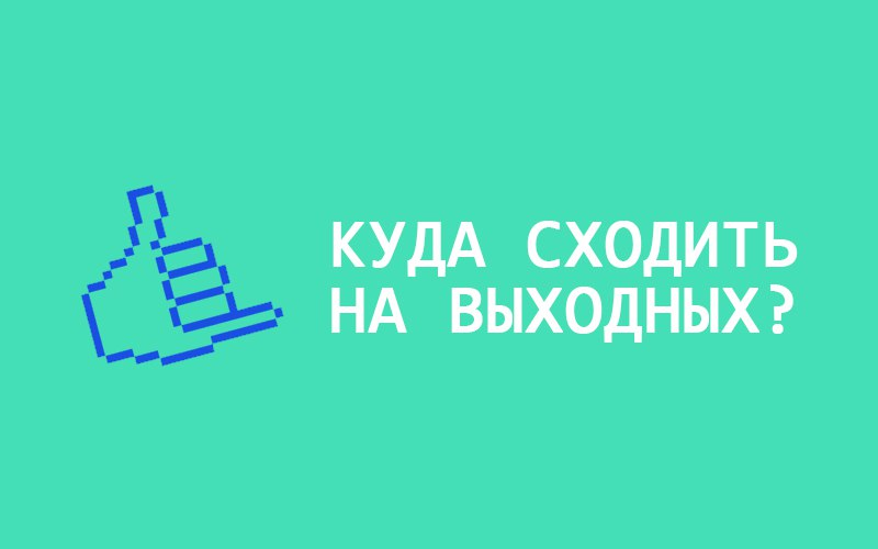 Афиша #про45
