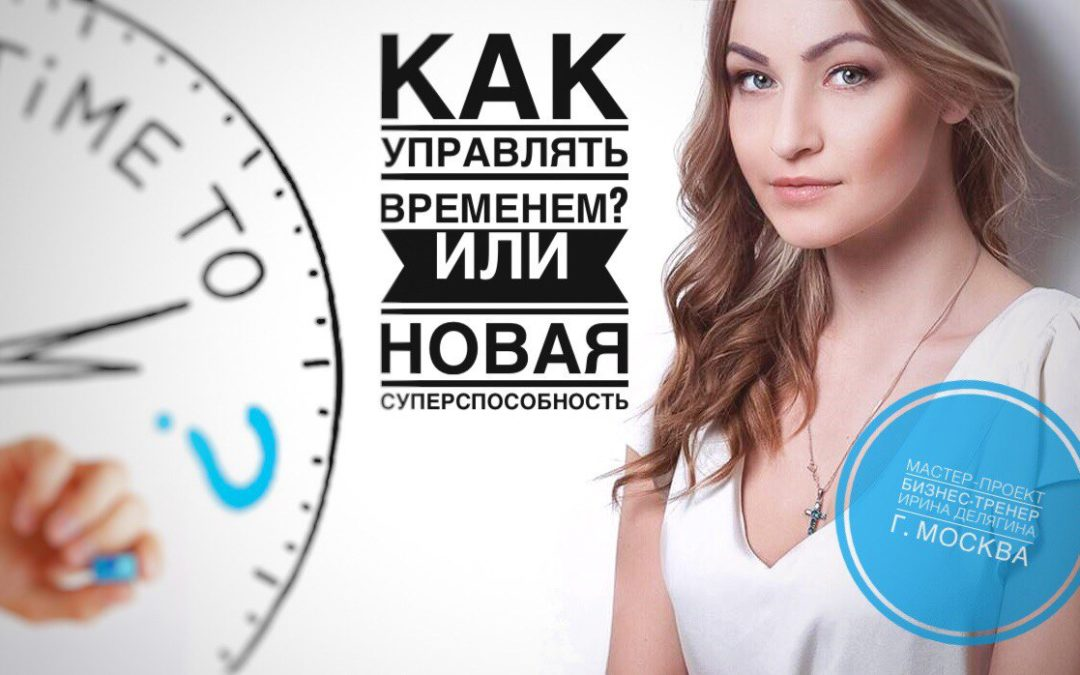 Московский тренер расскажет курганским студентам о суперспособности