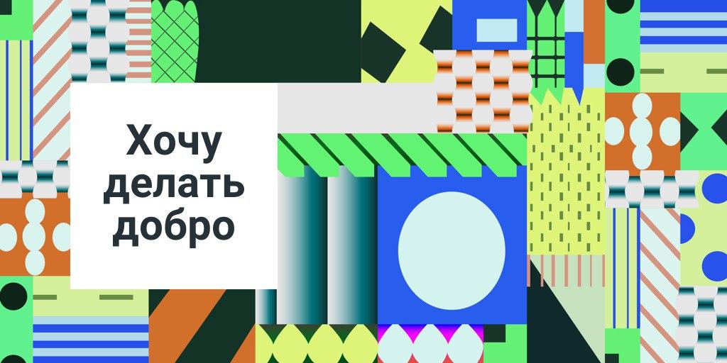 Продолжается прием заявок на Всероссийский конкурс «Хочу делать добро»