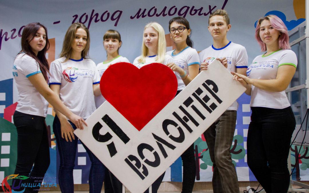 Центр волонтёров начинает масштабную работу