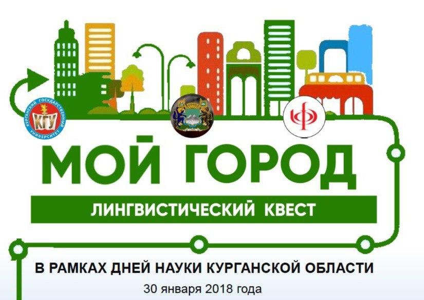 Прими участие в лингвоквесте «Мой город»!