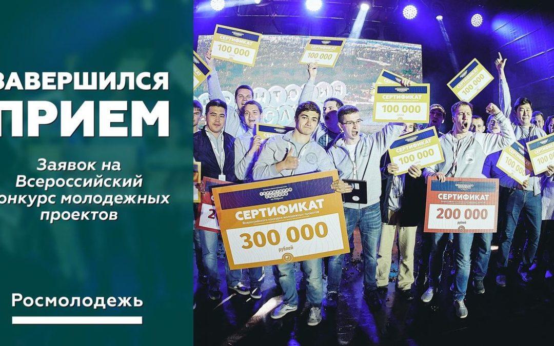Зауральцы поборются за гранты на Всероссийском конкурсе