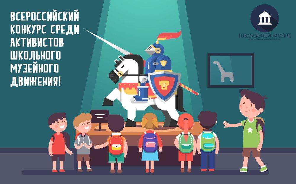 Внимание! Конкурс для активистов школьного музейного движения
