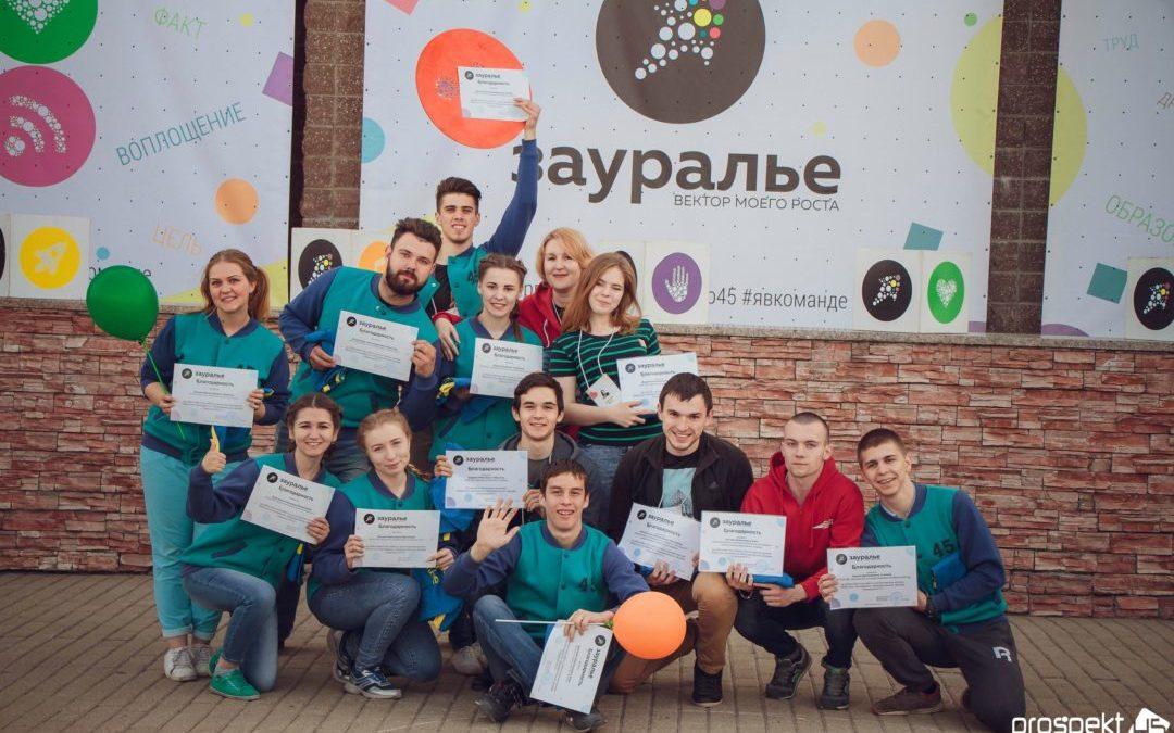 Курган, Шадринск и Лебяжье стали лидерами по развитию волонтерского движения