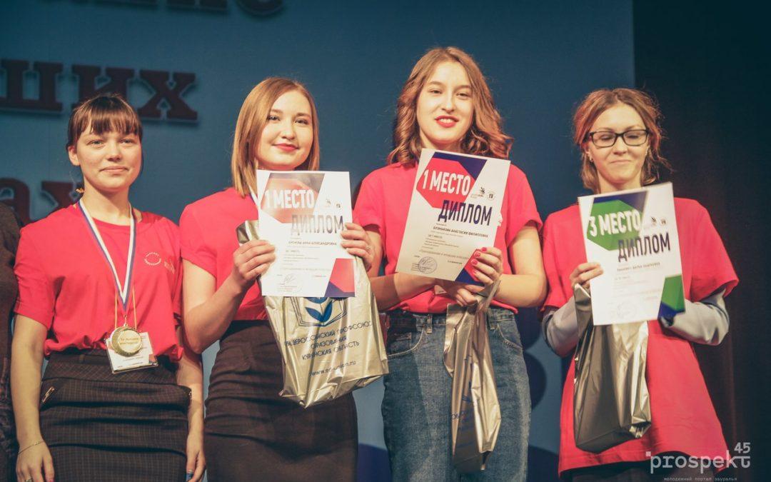В Кургане наградили победителей чемпионата WorldSkills