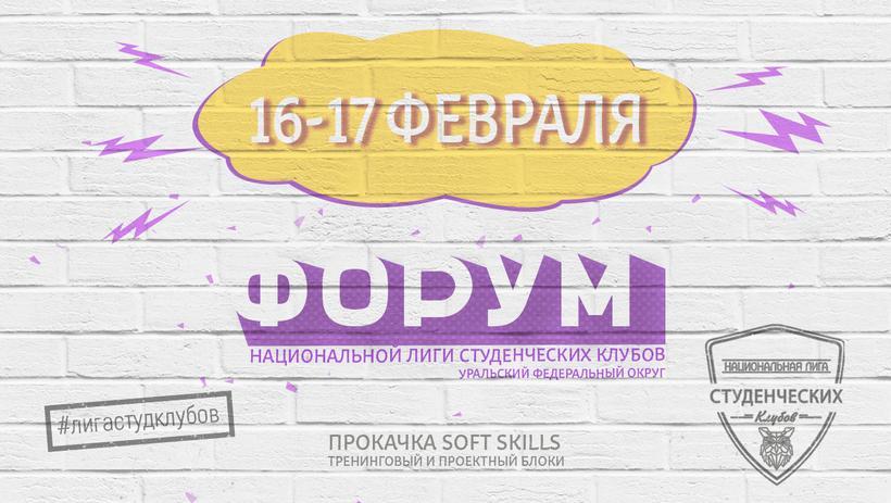 Уральские студенческие клубы соберутся на форуме