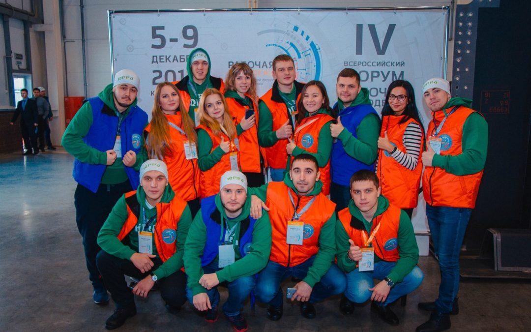 Стань участником Форума рабочей молодежи!