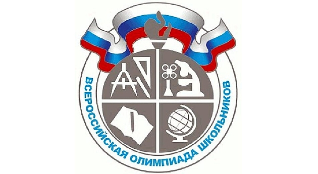 Завершился региональный этап всероссийской олимпиады школьников