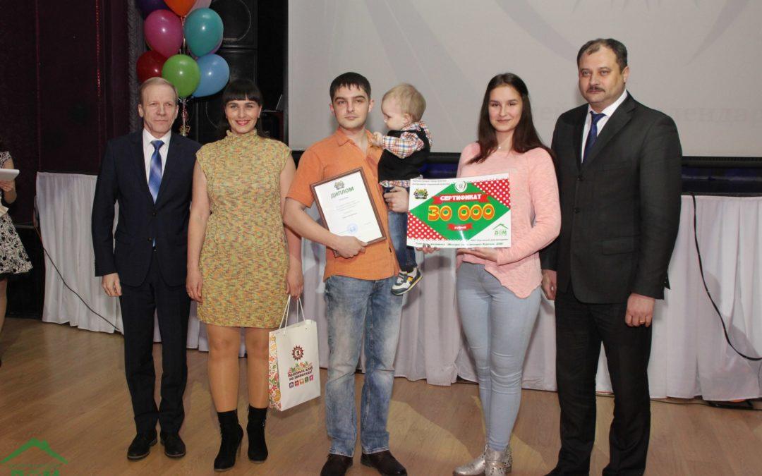 Объявлены победители Фестиваля молодых семей