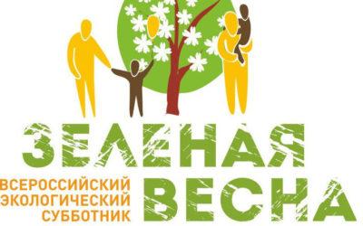 «Зелёная весна» пройдет в ЦПКиО