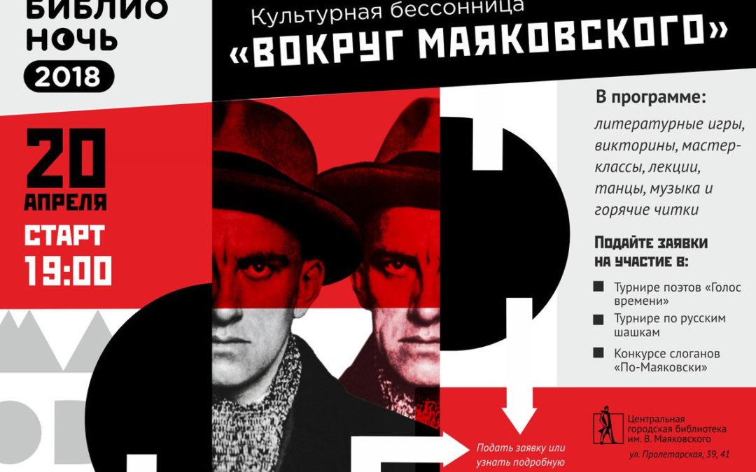 Библионочь – 2018. Культурная бессонница «ВОКРУГ Маяковского»