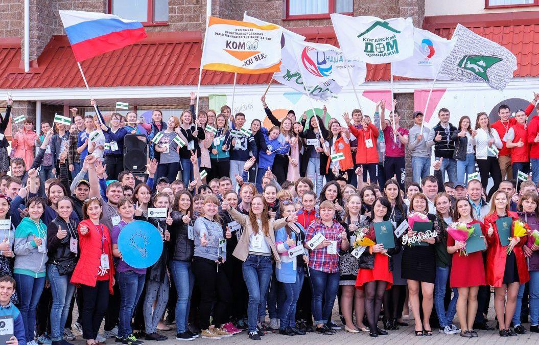 Активная молодежь региона встретится на форуме «Зауралье»
