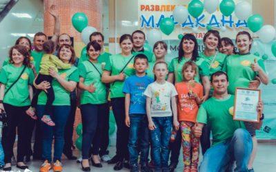 В Зауралье выявят лучшие клубы молодых семей