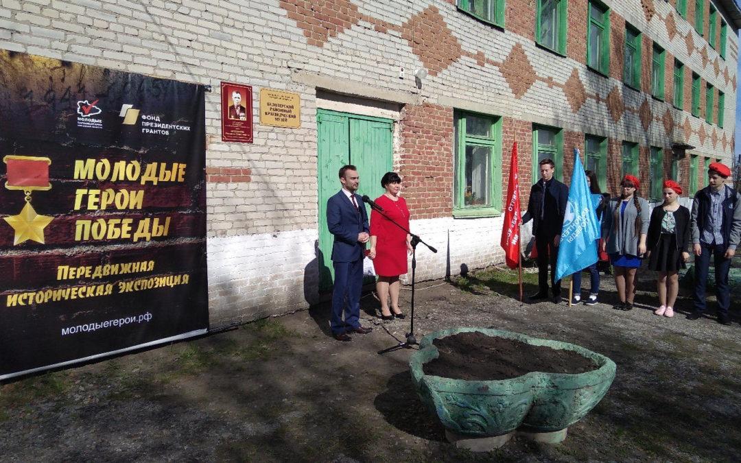 Патриотическая выставка открылась в Белозерском районе