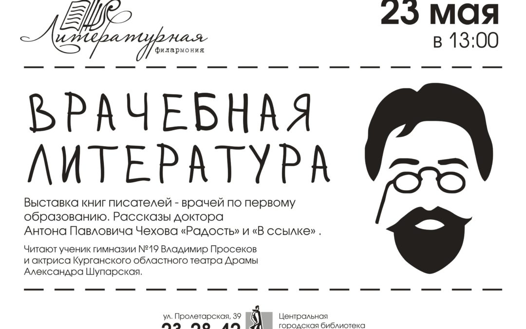 Маяковка приглашает на встречу  «Литературной филармонии»