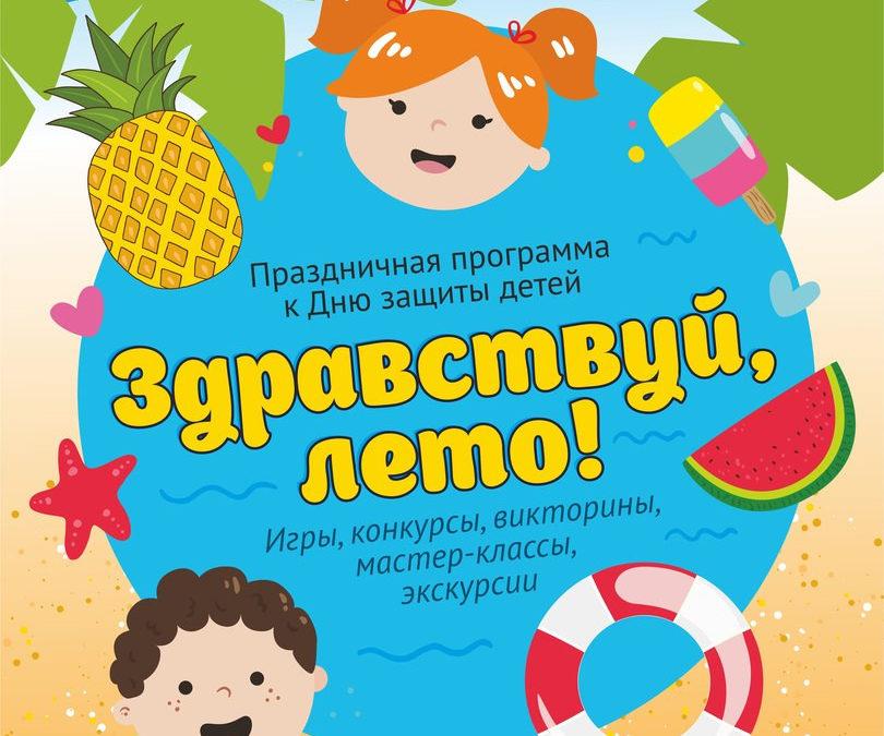 Праздник «Здравствуй, лето!» пройдет в День защиты детей