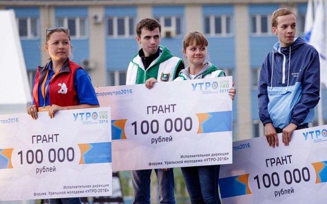 Участники форума «УТРО» получат грантовую поддержку своих идей