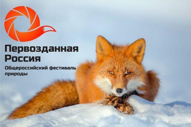 Фестиваль «Первозданная Россия» – вскоре в Кургане