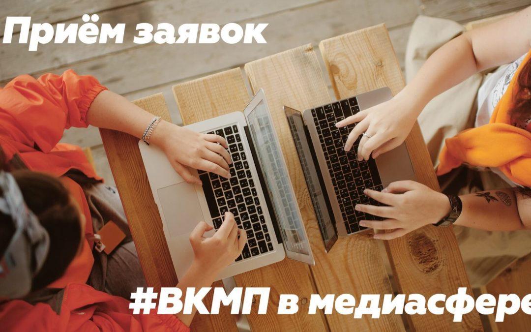 Стартовал Всероссийский конкурс молодежных проектов в медиасфере