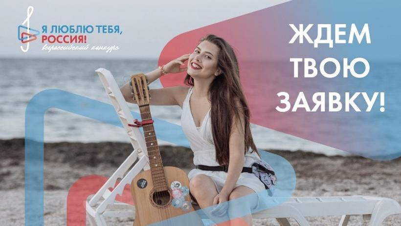 Стартует всероссийский конкурс молодых исполнителей