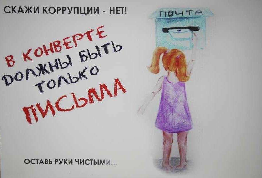Продолжается конкурс на лучшую антикоррупционную рекламу