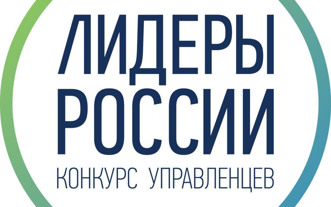 Конкурс «Лидеры России» ищет новые имена