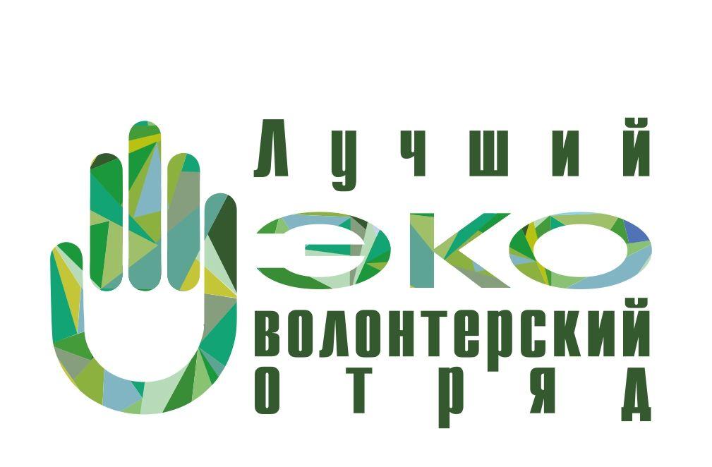 Эковолонтерские отряды приглашают к участию во всероссийском конкурсе