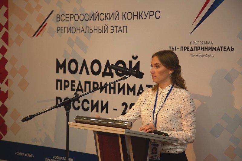 Зауральцы поборются за звание «Молодой предприниматель России»