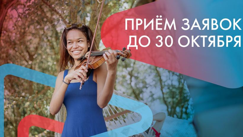 Молодым зауральцам предлагают спеть о России