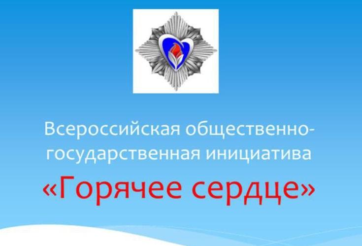 Стартовал прием заявок инициативы «Горячее сердце»