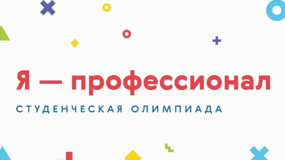 Внимание! Олимпиада для студентов