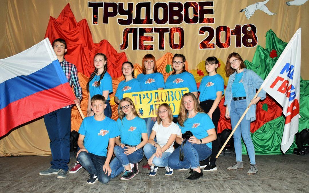 В Петухово подвели итоги «Трудового лета»