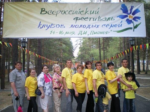 Клуб молодых семей «Подкова» отмечает юбилей