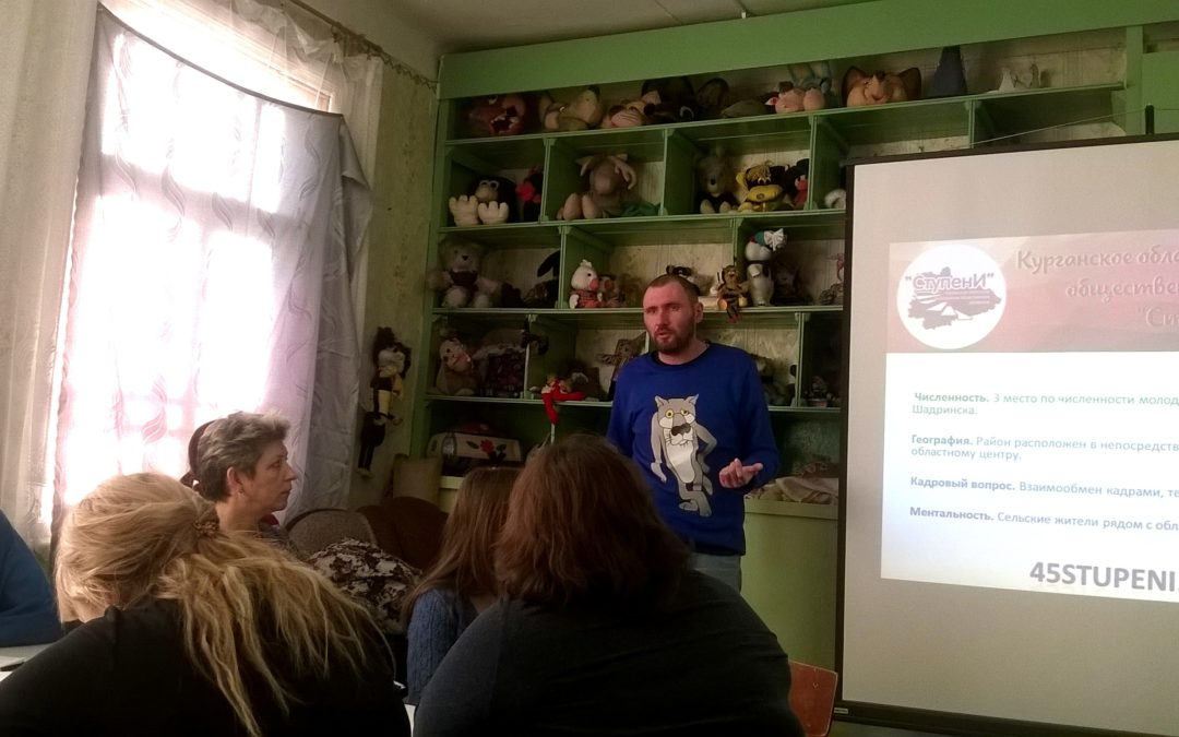 Педагоги Кетовского района обсудили деятельность РДШ