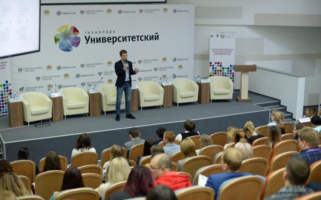 Руководители центров добровольчества страны встретились в Екатеринбурге