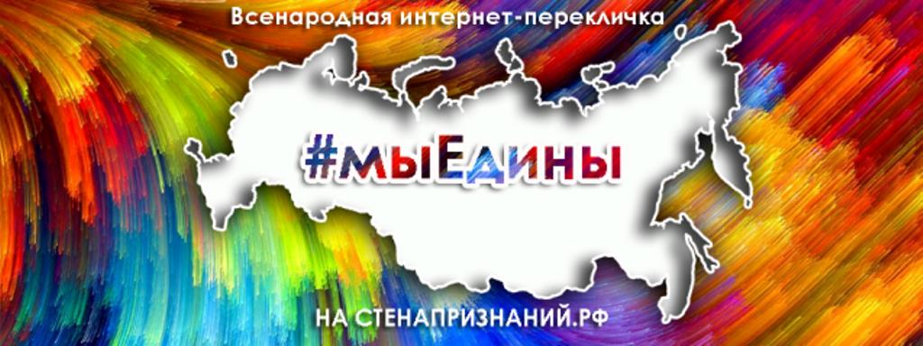 Участвуй во всероссийской акции #МЫЕДИНЫ!