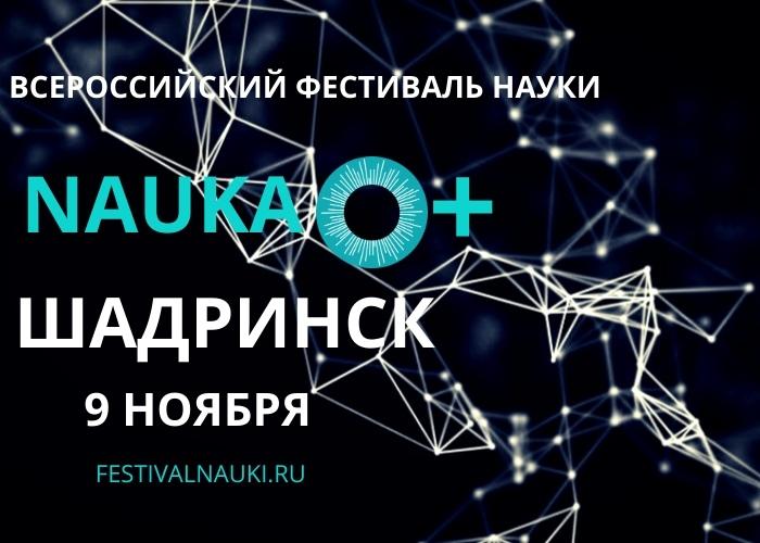 Фестиваль науки пройдет в Зауралье