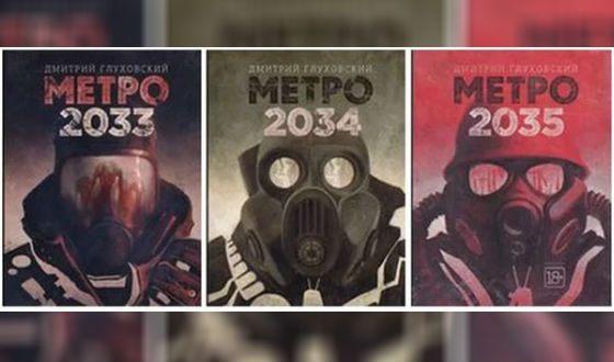 Курганцев приглашают на телемост с автором «Метро 2033»