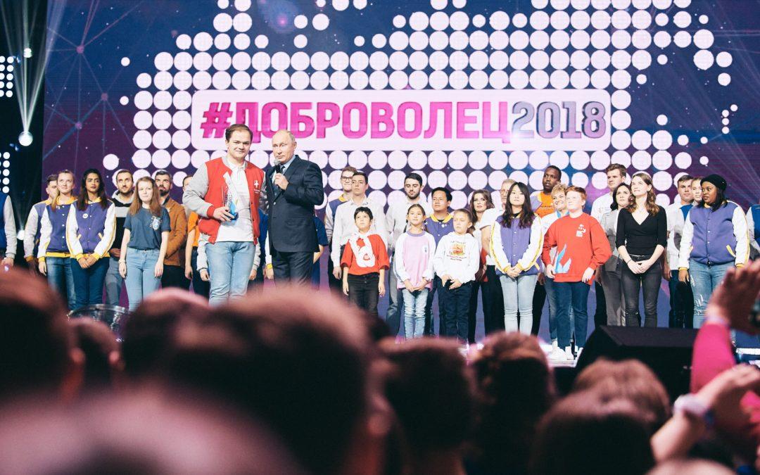 Траекторию развития добровольчества обсудили в России