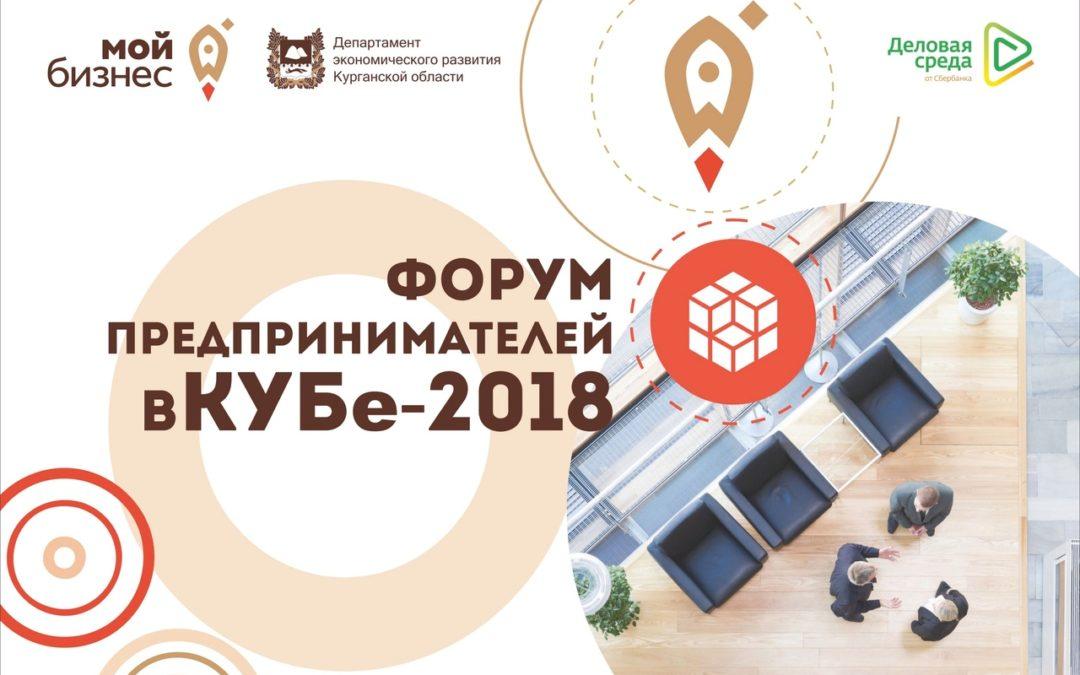 Предприниматели встретятся «ВКубе»