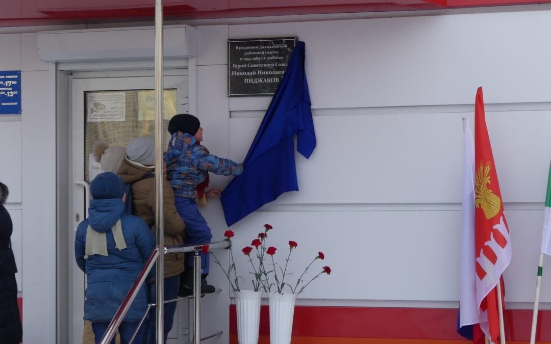 В Далматово открыли мемориальную доску Герою ВОВ
