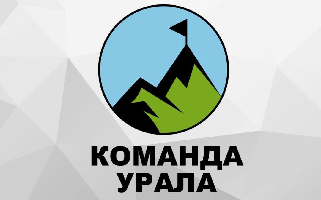 Стартовал конкурс для молодых управленцев Урала