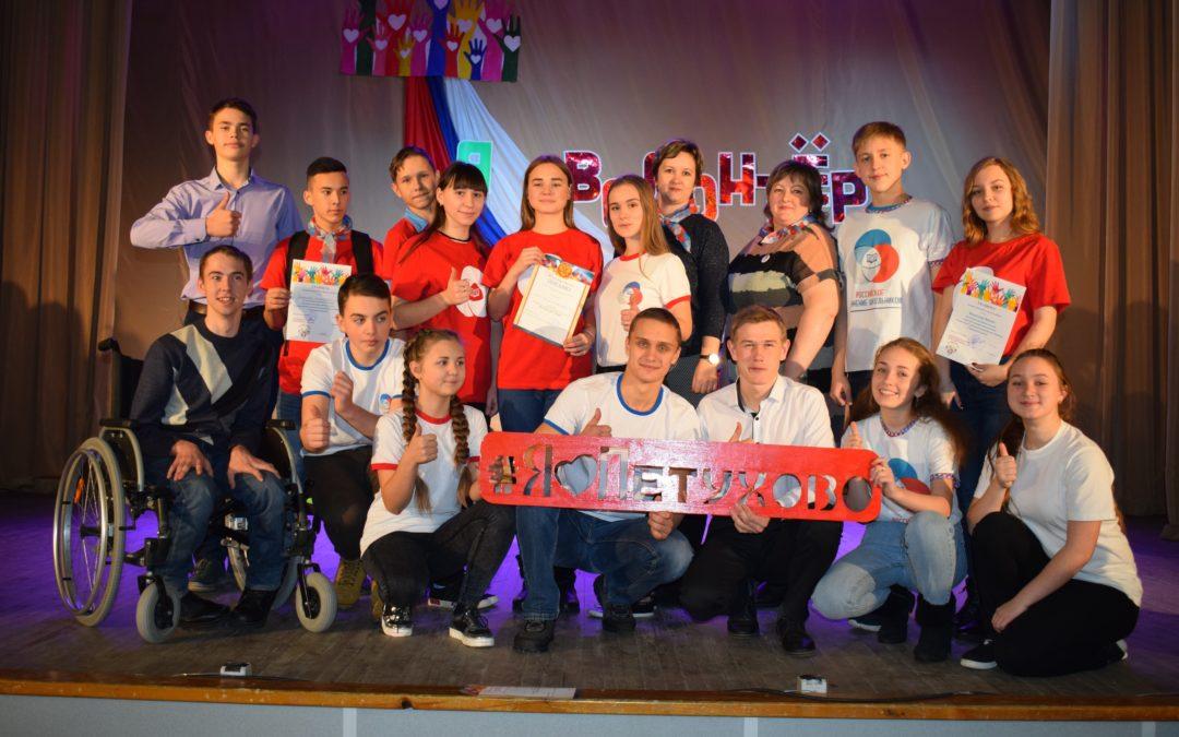 Петуховские волонтеры поучаствовали в районном слете