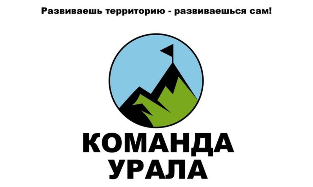 Завершается регистрация на конкурс «Команда Урала»