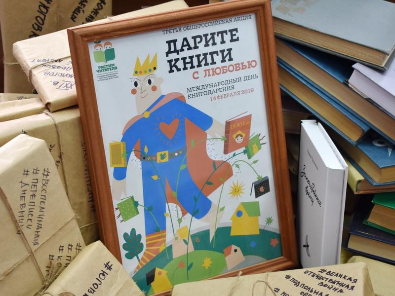 Библиотеки Зауралья будут дарить книги с любовью