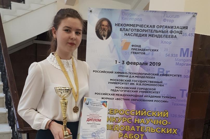 Зауральская школьница – победитель всероссийского конкурса