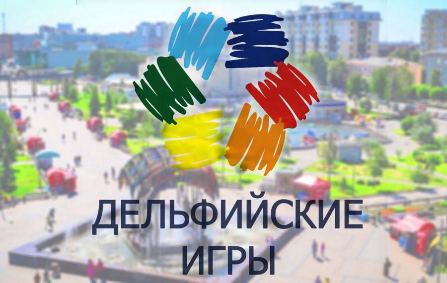 Зауральцев приглашают к участию в Дельфийских играх