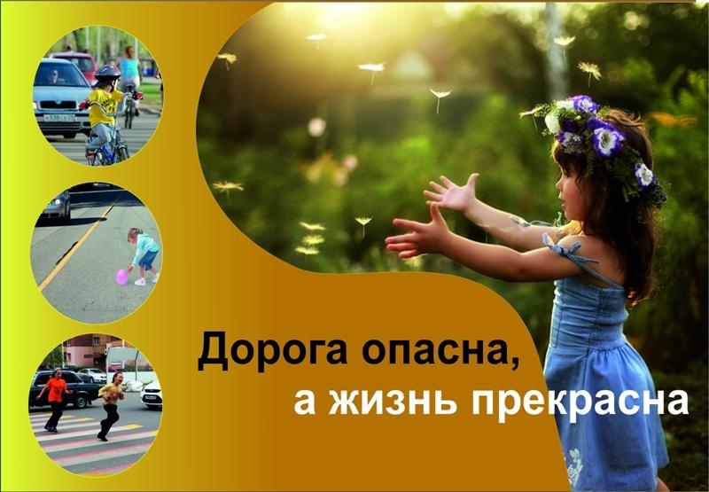 Дети рассказали о безопасности дорожного движения