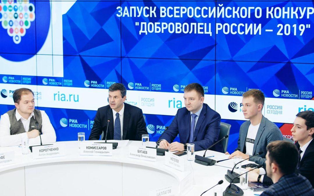 «Доброволец России — 2019» стартовал!