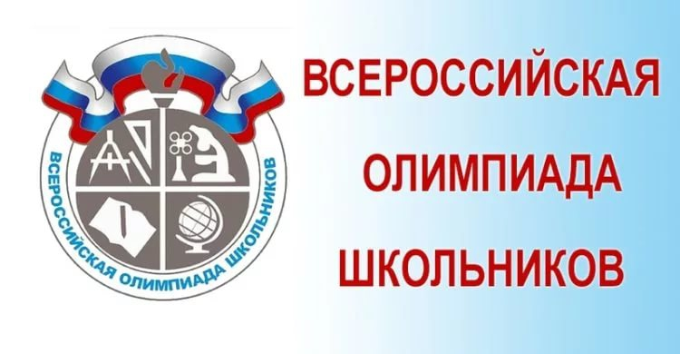 Зауральские школьники отправятся на всероссийскую олимпиаду